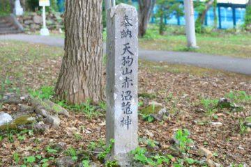 小樽天狗山石碑