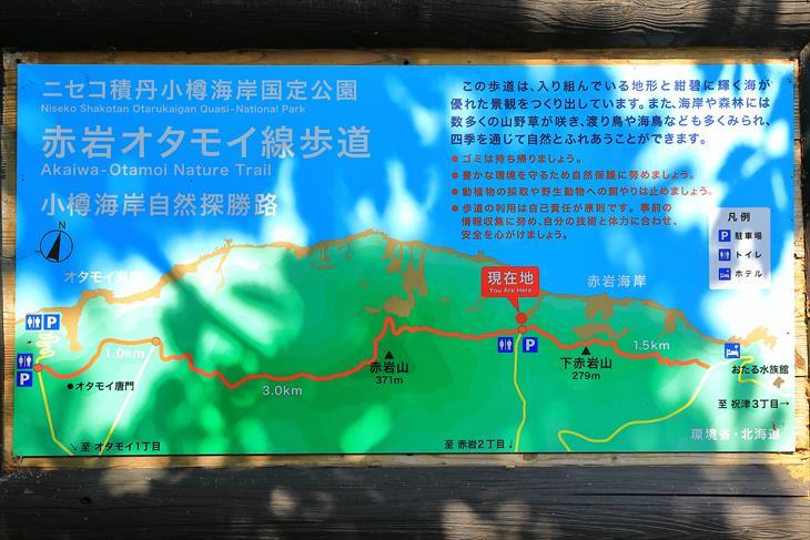 小樽海岸自然探勝路 案内図