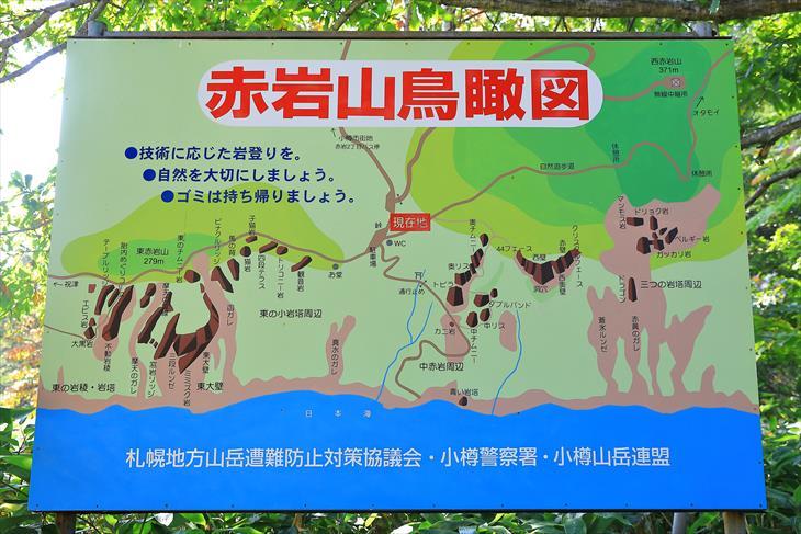 小樽海岸自然探勝路 赤岩山鳥瞰図
