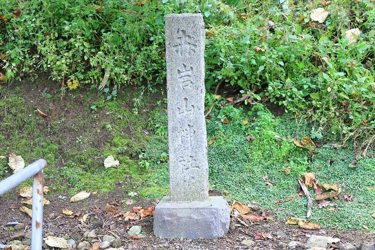 赤岩山神社 社号標