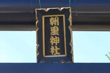 朝里神社 社号額