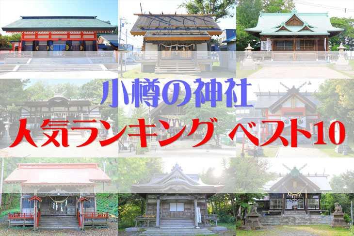 小樽の神社 人気ランキング ベスト10
