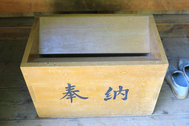 出羽三山神社の賽銭箱