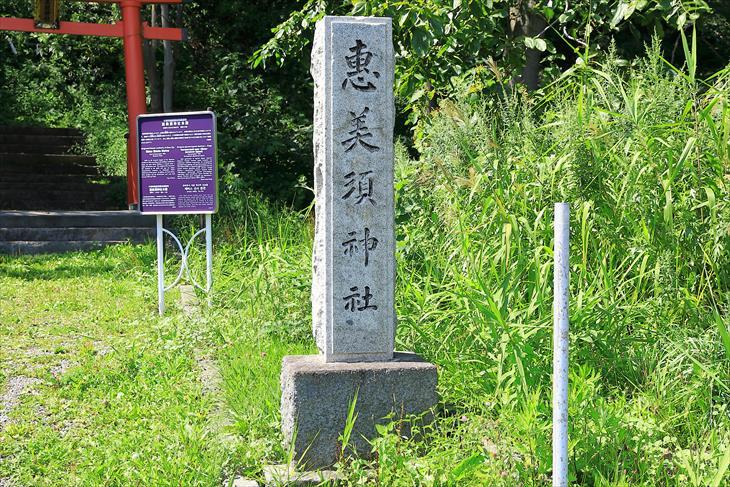 恵美須神社 社号標