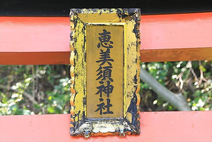 恵美須神社鳥居の社号額