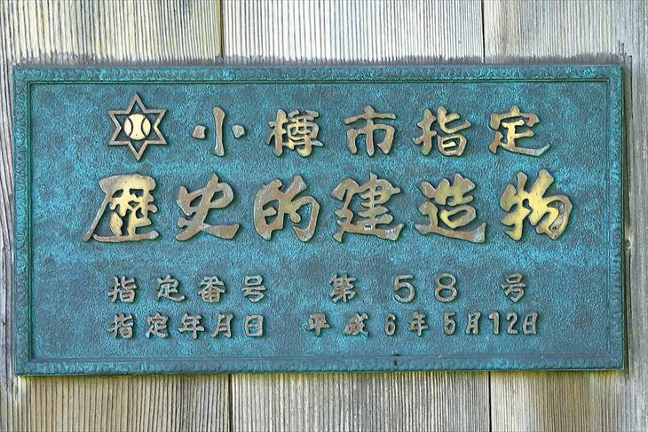 恵美須神社の小樽市指定歴史的建造物のプレート