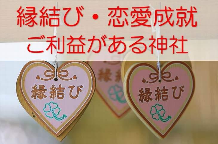 縁結び・恋愛成就にご利益のある小樽の神社