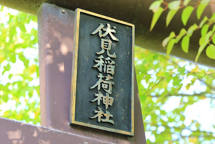 小樽伏見稲荷神社 社号額