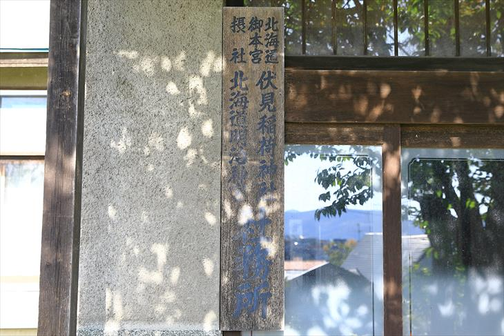 小樽伏見稲荷神社