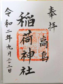 高島稲荷神社 御朱印