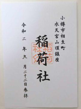 小樽水天宮の稲荷神社の御朱印