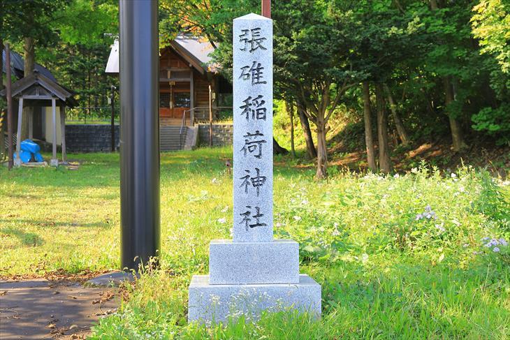 張碓稲荷神社 社号標