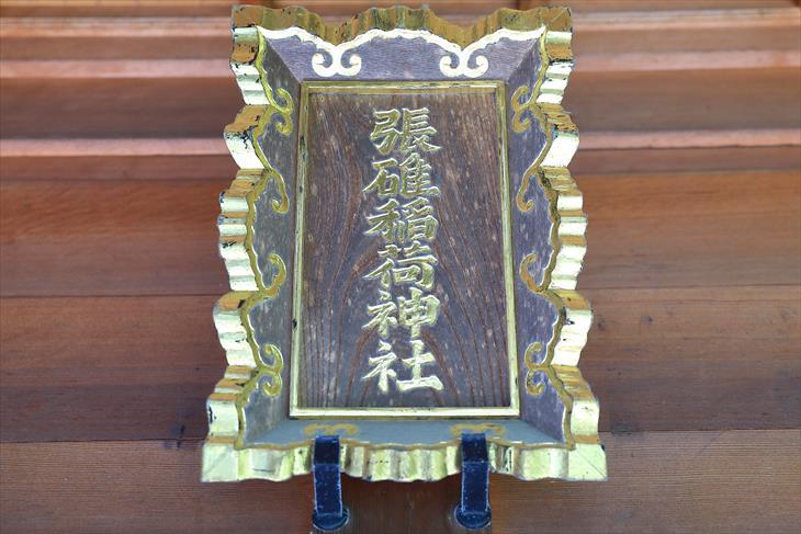 張碓稲荷神社の社号額
