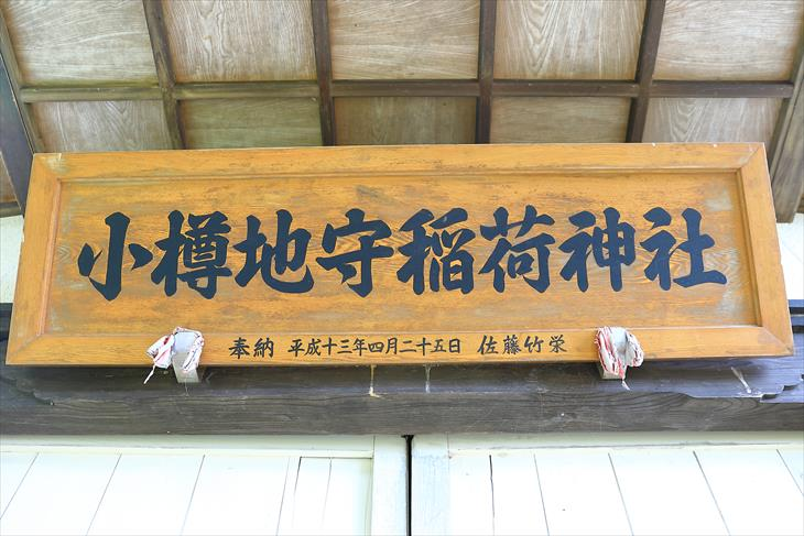 小樽地守稲荷神社