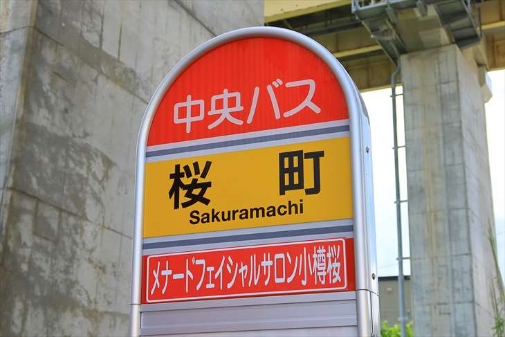 桜町バス停