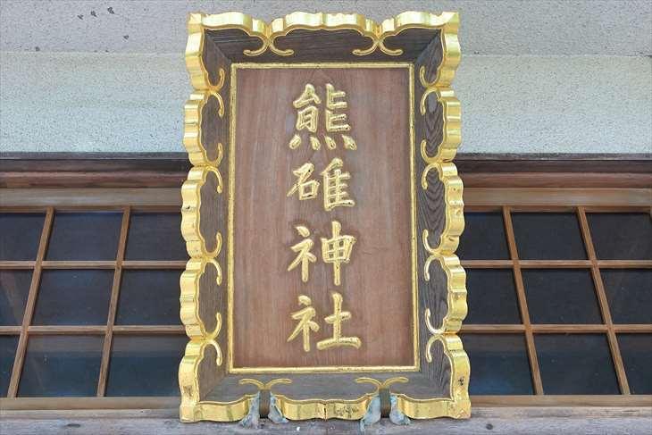 熊碓神社の社号額