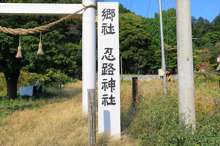 忍路神社 社号標