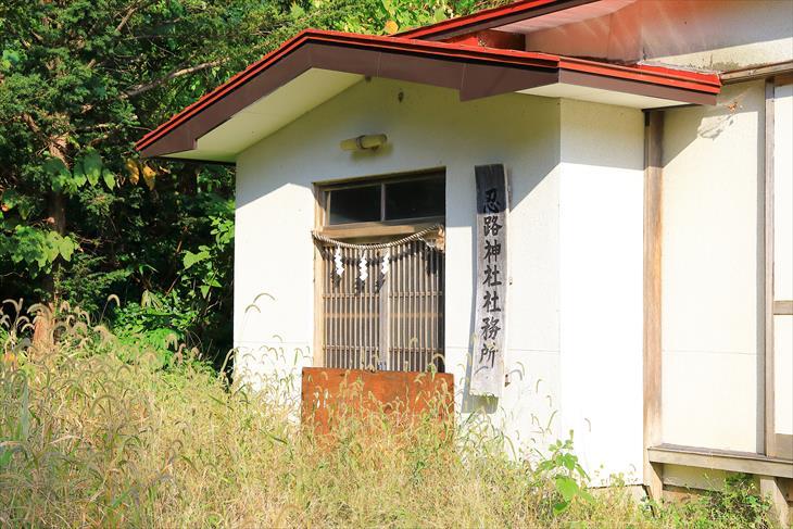 忍路神社の社務所跡