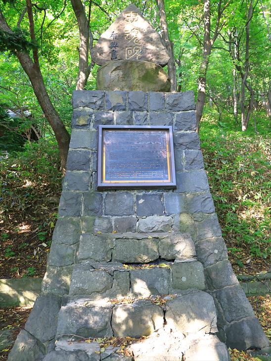 忍路神社の石碑