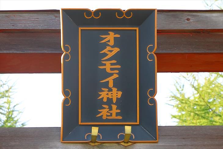 オタモイ神社 社号額