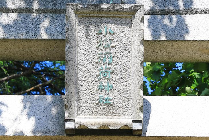 小樽稲荷神社 社号額