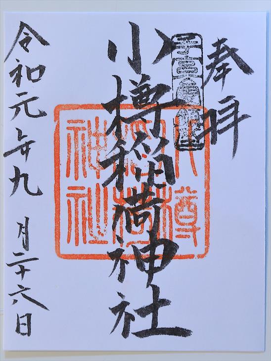 小樽稲荷神社の御朱印
