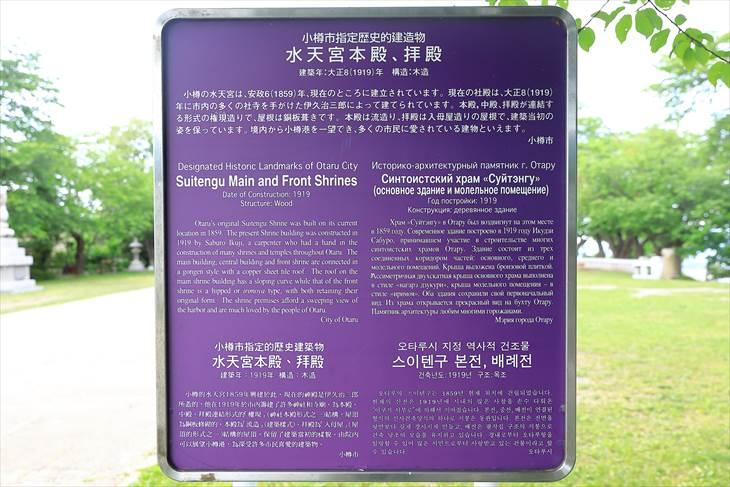小樽市指定歴史的建造物 看板