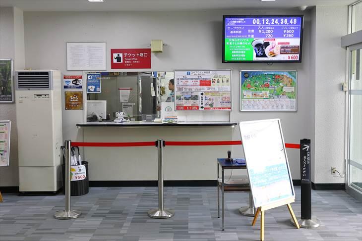 小樽天狗山ロープウェイ チケット売場