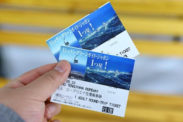 小樽天狗山ロープウェイ チケット