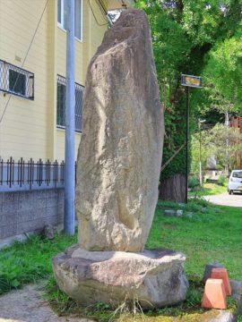 小樽 天満宮の石碑