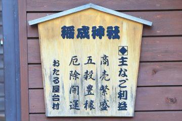 おたる屋台村 稲荷神社