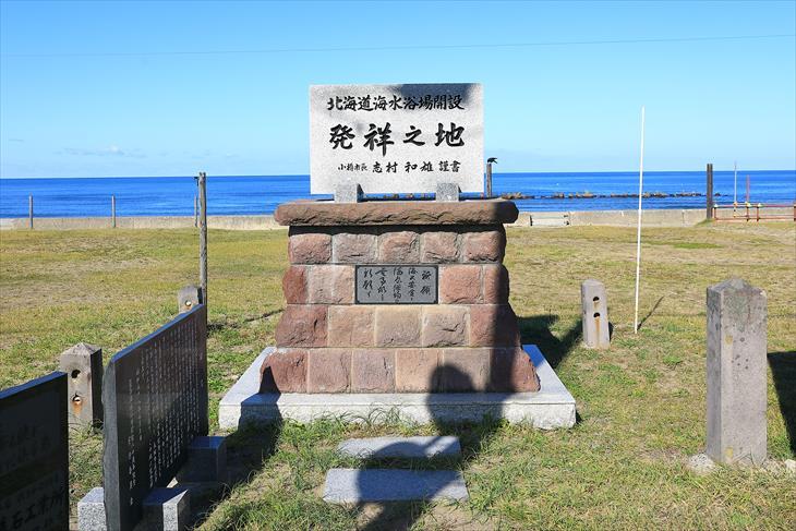 蘭島海水浴場 記念碑