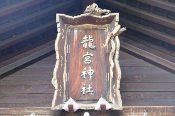 龍宮神社 社号額
