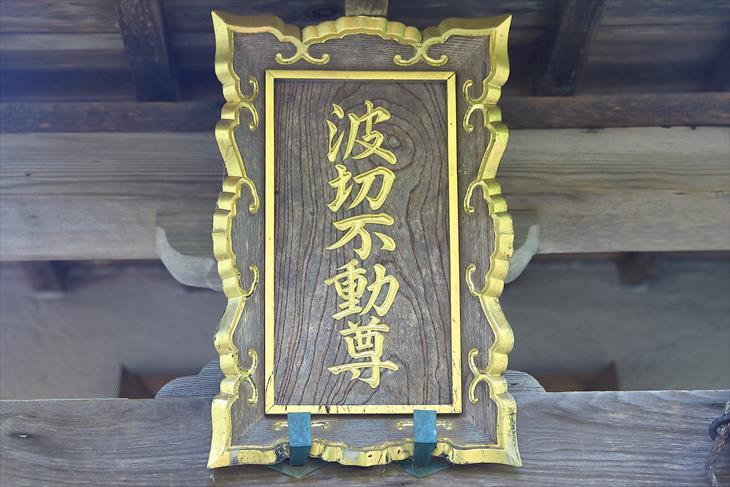 三社神社 波切不動尊の社号額