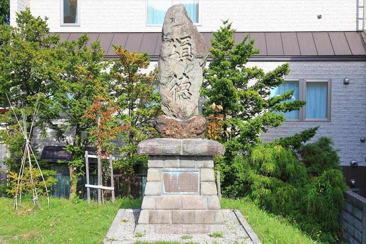 潮見ケ岡神社 石碑