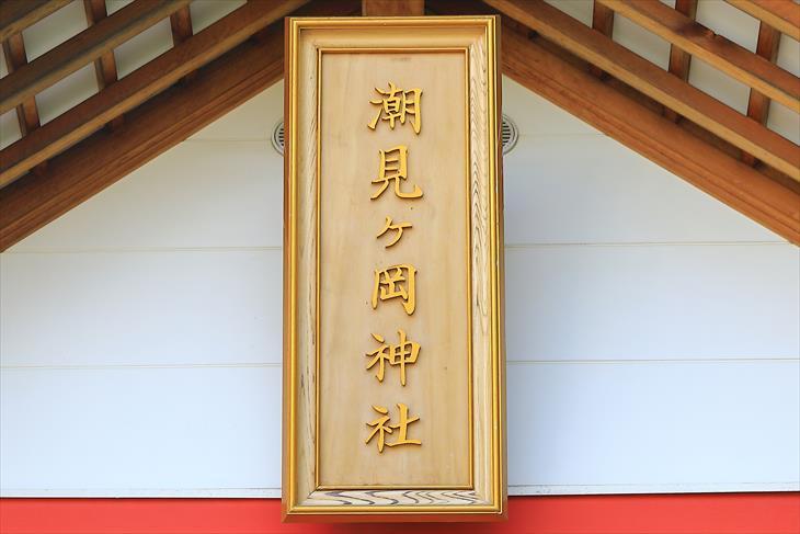 潮見ケ岡神社 社号額