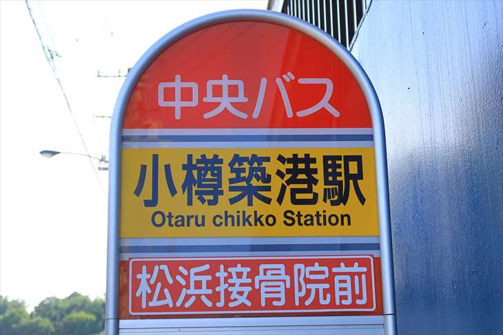 小樽築港駅バス停