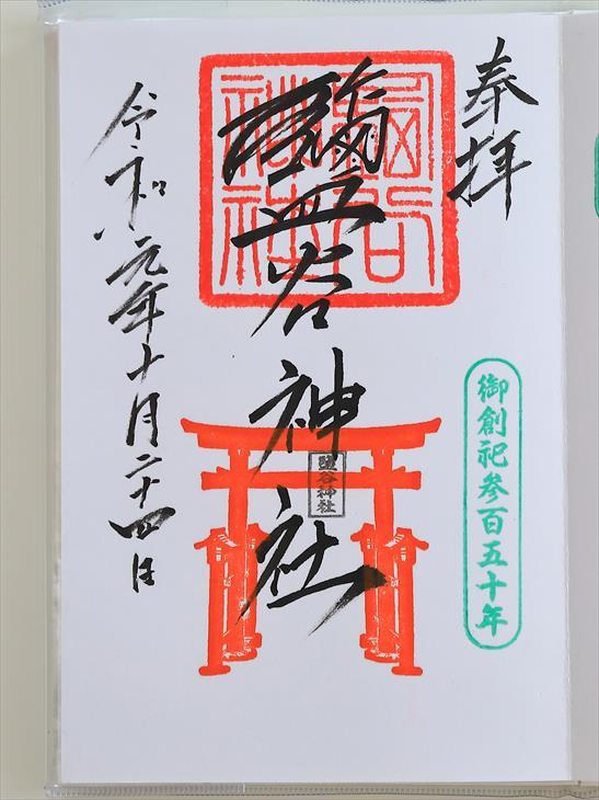 塩谷神社の御朱印