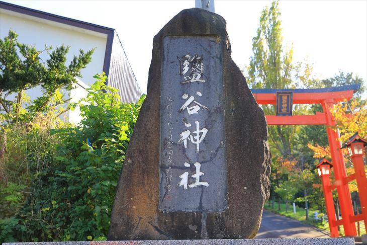 塩谷神社 社号標