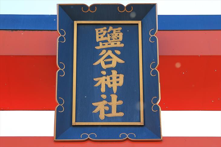塩谷神社 社号額