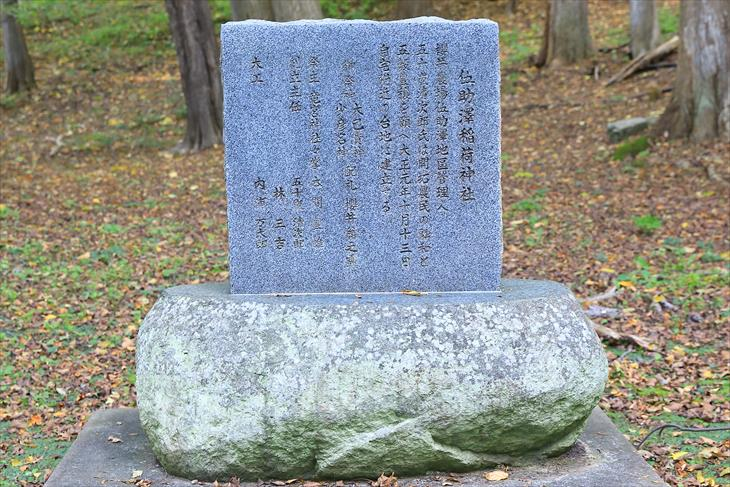 塩谷神社 境内社 伍助澤稲荷神社