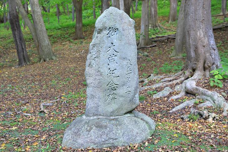 塩谷神社 石碑
