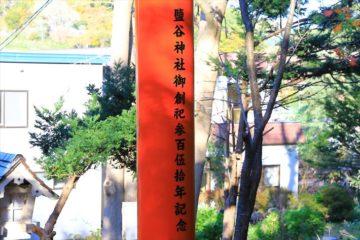 塩谷神社 鳥居