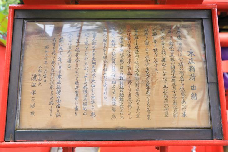 末広稲荷神社 由緒書