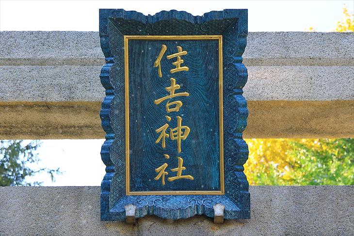 住吉神社 第一鳥居 社号額