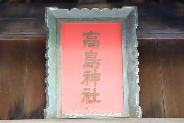 高島稲荷神社 社殿の社号額