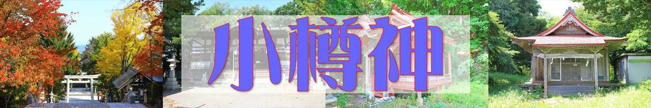 小樽神~小樽の神社と御朱印めぐり~