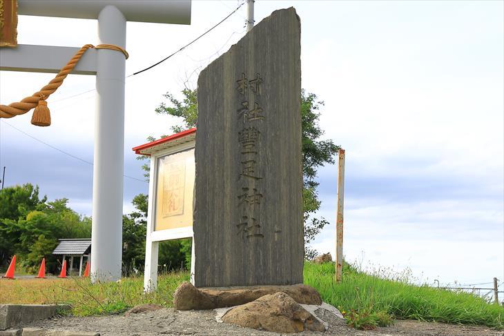 豊足神社の社号標