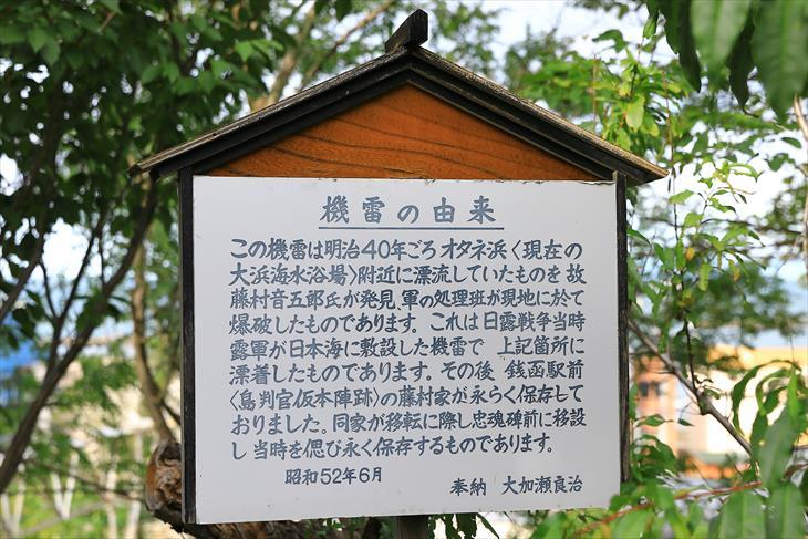 豊足神社にある機雷の残骸の由来
