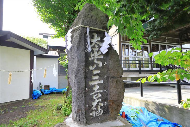 豊足神社の石碑(太平山三吉大神)